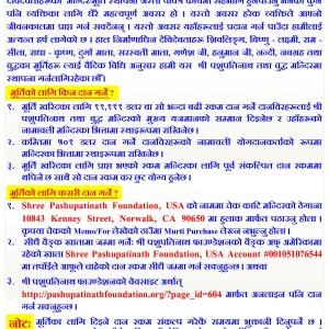 Murti Flyer नेपाली_5.5 x 8_820
